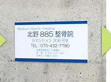 北野885整骨院の看板も出ています。