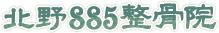 交通事故治療は京都上京区の北野885整骨院へ
