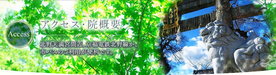 アクセス・院概要 北野天満宮間近。京福電鉄北野線か、市バスのご利用が便利です。
