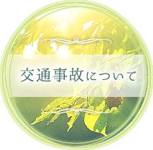 【北野885整骨院】は、京都府京都市上京区で保険の使える整骨院 | 交通事故について