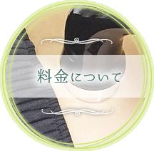 肩こり・腰痛・マッサージは、夜間営業も行っている京都府京都市上京区の【北野885整骨院】の料金について
