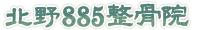 交通事故の治療なら北野885整骨院