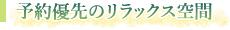 京都上京区の整骨院「北野885整骨院」は予約優先のリラックス空間をご提供