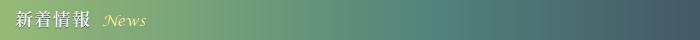腰痛でお悩みなら京都府京都市上京区の【北野885整骨院】の新着情報 News